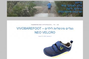 נעליים מינימליות לילדים